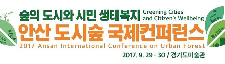 2017 Ansan International Conference on Urban Forest