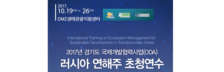 International training on ES management